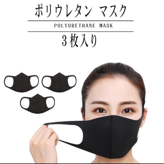 超立体マスク小さめ ヨドバシ - マスク 洗えるマスク 3枚 黒マスク ポリウレタン 翌日発送の通販 by ピノン's shop