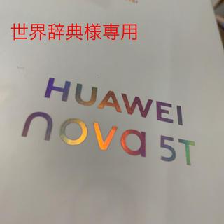 アンドロイド(ANDROID)のHUAWEI nova 5T(世界辞典様専用)(スマートフォン本体)
