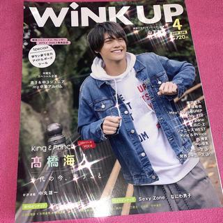 ジャニーズ(Johnny's)のWink up (ウィンク アップ) 2019年 04月号 髙橋海人 表紙(アイドルグッズ)