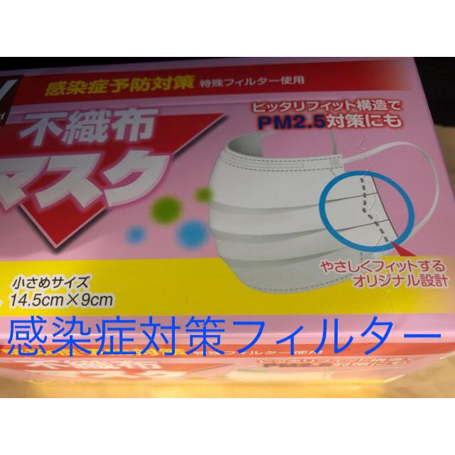 マスク 使い捨て ない 、 新品 不織布 マスク 白 の通販 by SK-Shop
