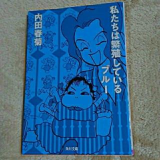 カドカワショテン(角川書店)の内田春菊  私たちは繁殖しているブルー  角川文庫(女性漫画)