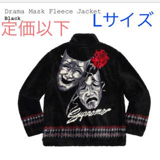シュプリーム(Supreme)の supreme Drama Mask Fleece Jacket ブラック(ブルゾン)