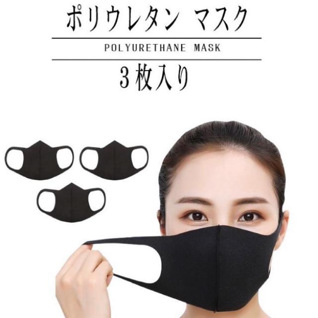 不織布 マスク 人気 50枚 、 マスク 洗えるマスク 3枚 黒マスク ポリウレタン  24時間以内発送の通販 by ピノン's shop