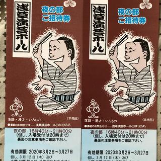★浅草演芸ホール夜の部ご招待券★2枚セット(落語)