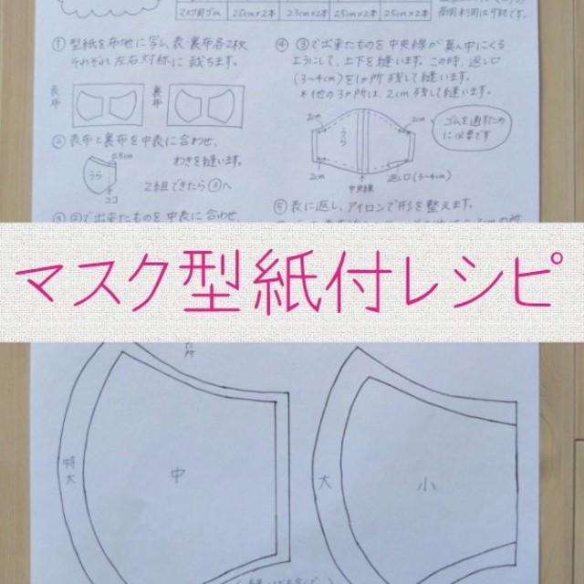 防護マスク3型 、 防護マスク3型
