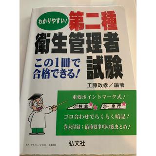 第二種衛生管理者 テキスト(資格/検定)