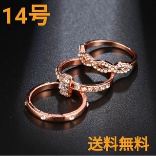 【お得】指輪 3個セット リング ローズゴールド 14号 ピンクゴールド(リング(指輪))