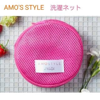 アモスタイル(AMO'S STYLE)のAMO'S STYLE by Triumph 可愛い限定洗濯ネット 新品未開封(その他)