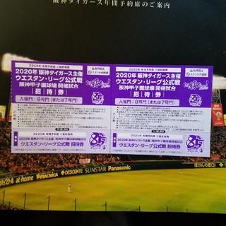 ハンシンタイガース(阪神タイガース)の2020年甲子園球場ウエスタンリーグ公式戦(野球)
