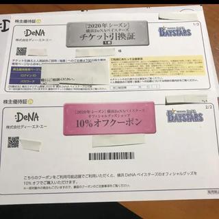 ヨコハマディーエヌエーベイスターズ(横浜DeNAベイスターズ)のDeNA横浜ベイスターズ 2020シーズンチケット1名 &10%オフクーポン(野球)