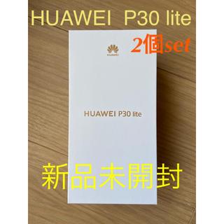 【新品未使用】HUAWEI P30 lite  [2個](スマートフォン本体)