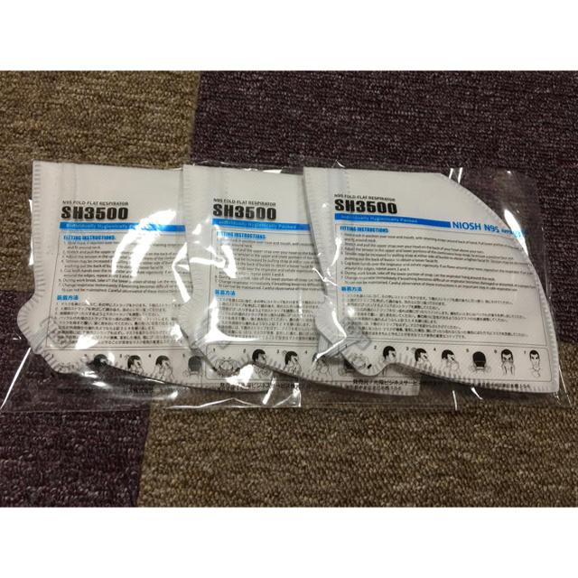 医療マスク製造会社 / SH3500 N95マスク 3枚の通販 by マサル's shop