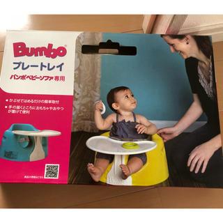 バンボ(Bumbo)のバンボ テーブル(その他)