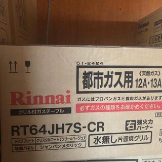 リンナイ(Rinnai)のRT64JH7S-CR(調理機器)