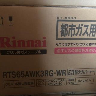 リンナイ(Rinnai)のRTS65AWK3RG-WR(調理機器)