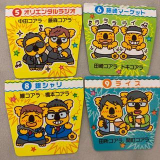 よしもとコアラ芸人カード オリラジ等(お笑い芸人)