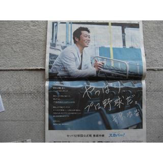 ヨミウリジャイアンツ(読売ジャイアンツ)の上原浩治 スカパー 読売新聞 広告(その他)