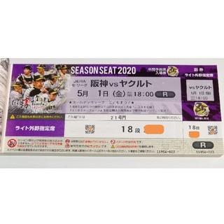 ハンシンタイガース(阪神タイガース)の阪神タイガースチケット 5/1(金)(野球)