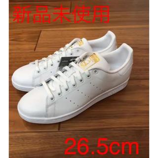 アディダス(adidas)の【新品/未使用】Adidas Stan Smith F36575 26.5cm(スニーカー)