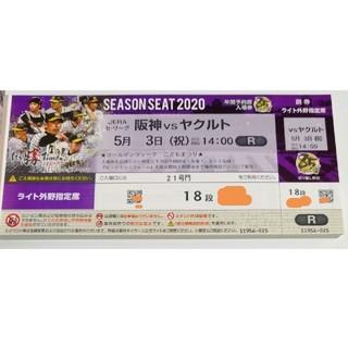ハンシンタイガース(阪神タイガース)の阪神タイガースチケット 5/3(祝)(野球)