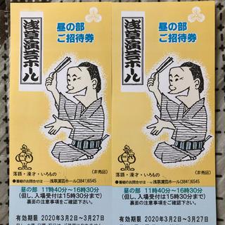 ★浅草演芸ホール昼の部ご招待券★2枚セット(落語)