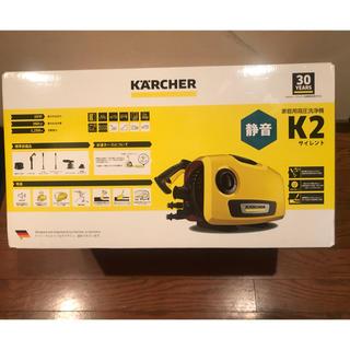 ケーツー(K2)の『未使用品』ケルヒャー高圧洗浄機 K2サイレント(その他)