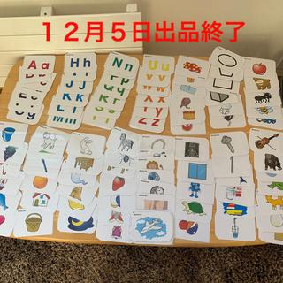 えいごカード(アルファベット26枚&単語80枚)(知育玩具)