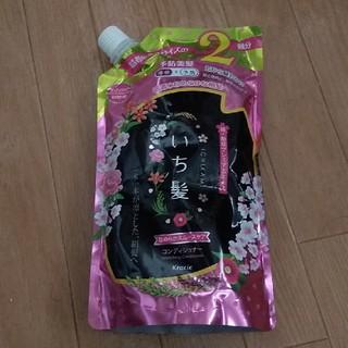 イチカミ(いち髪)のいち髪 なめらかスムースケア コンディショナー 詰替用2回分(680g)(コンディショナー/リンス)