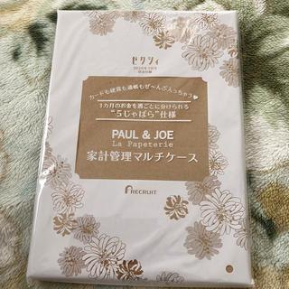 ポールアンドジョー(PAUL & JOE)の新品未開封 ポールアンドジョー マルチケース 通帳ケース ゼクシィ(日用品/生活雑貨)