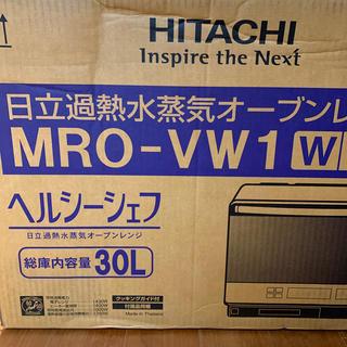 ヒタチ(日立)の新品 ヘルシーシェフ MRO-VW1(W) (パールホワイト)(電子レンジ)