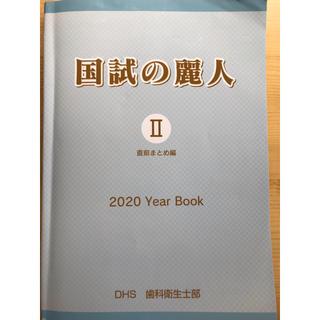 国試の麗人 2020year book(資格/検定)