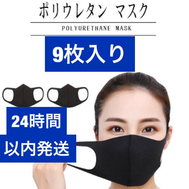 マスク 洗えるマスク 2枚 黒マスク ポリウレタン  翌日発送の通販 by ピノン's shop