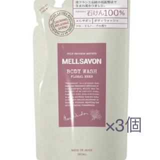 メルサボン(Mellsavon)のメルサボン ボディウォッシュ フローラルハーブ つめかえ(380ml)(ボディソープ/石鹸)