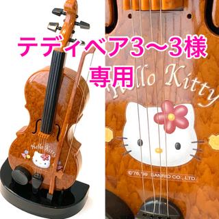 ハローキティ(ハローキティ)のハローキティ バイオリン倶楽部(楽器のおもちゃ)
