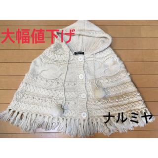 ナルミヤ インターナショナル(NARUMIYA INTERNATIONAL)の【ナルミヤ】ポンポネットポンチョ 150(ジャケット/上着)