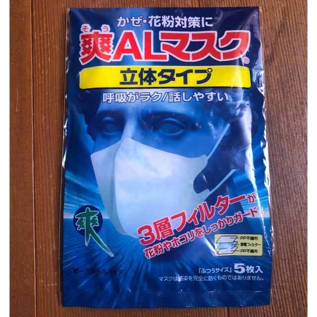 花粉症マスク洗う | ☆最安値!新品未使用!爽快ALマスク立体タイプ!白色!必須品ウイルス予防送料無料の通販 by fashion16's shop