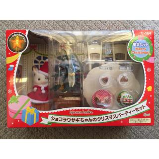 エポック(EPOCH)のシルバニアファミリー ショコラウサギちゃんのクリスマスパーティーセット(キャラクターグッズ)