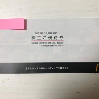 マクドナルド(マクドナルド)のマクドナルド ★株主優待★6枚(レストラン/食事券)