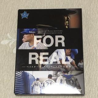 ヨコハマディーエヌエーベイスターズ(横浜DeNAベイスターズ)の横浜DENAベイスターズ FOR REAL 2017(記念品/関連グッズ)