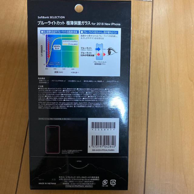 Softbank(ソフトバンク)のSoftBank iPhoneXR(or11)液晶保護ガラス SB-IA20 スマホ/家電/カメラのスマホアクセサリー(保護フィルム)の商品写真