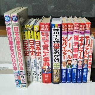 世界の伝記、日本の歴史、世界の歴史等まとめて14冊!新品含む コナンおまけ付!(絵本/児童書)