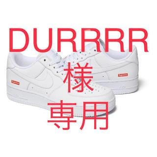 シュプリーム(Supreme)のDURRRR様 専用 AIR FORCE1 26cm(スニーカー)