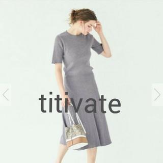 ティティベイト(titivate)の新品titivateニットセットアップグレーSニットリブ(セット/コーデ)