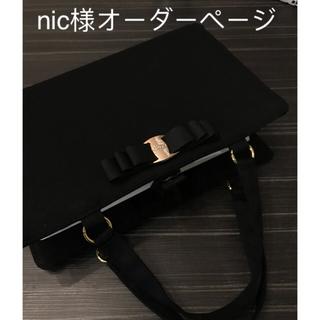 nic様オーダーページ(レビューブックカバー)(ブックカバー)