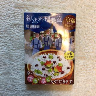 初恋料理教室(文学/小説)