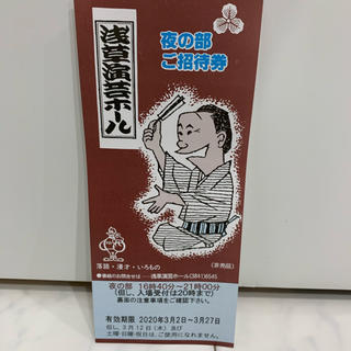 浅草演芸ホール 夜の部 1枚 招待券(落語)