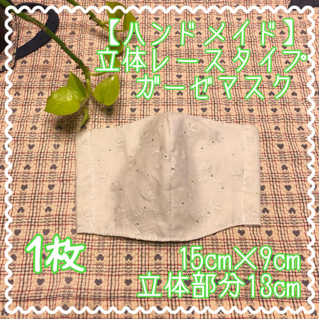 マスク 大きめ | 【ハンドメイド】大人用 立体マスク(レース仕上げ)1枚の通販 by kukka's shop
