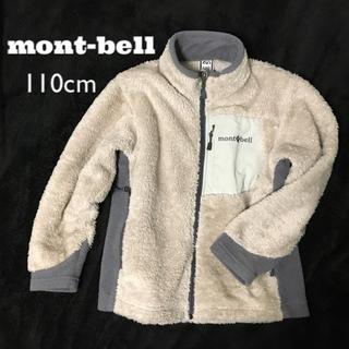 mont bell - mont-bell◆キッズ110cm◆フリース上着