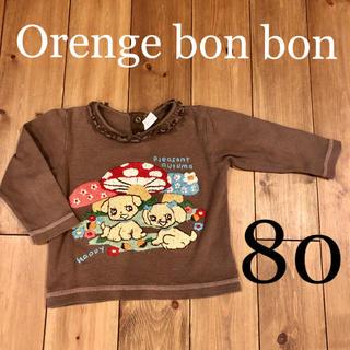 オレンジボンボン(Orange bonbon)のロンT 80 長袖 女の子 カットソー  刺繍 オレンジボンボン ブラウン(シャツ/カットソー)