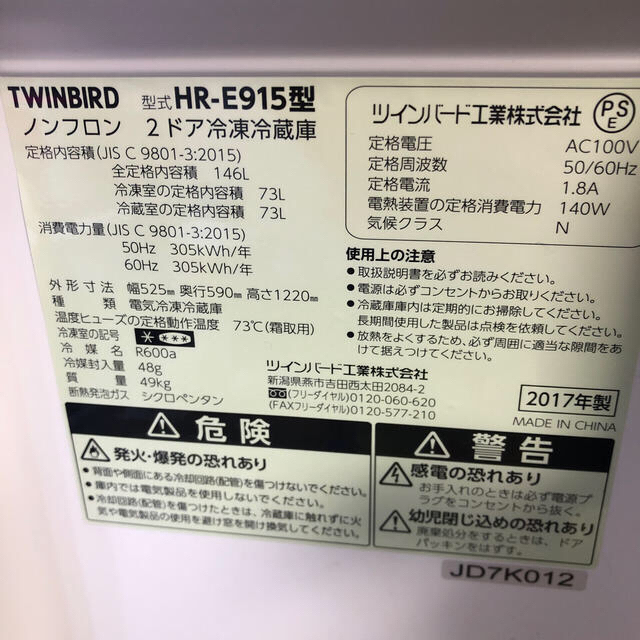TWINBIRD(ツインバード)のHR-E915  TWINBIRD 2ドア冷凍 冷蔵庫 美品 スマホ/家電/カメラの生活家電(冷蔵庫)の商品写真